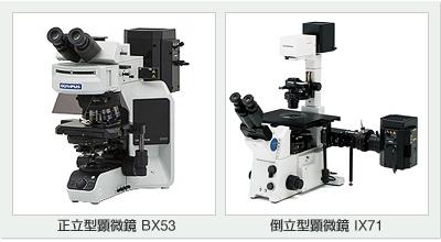 正立型顕微鏡 BX53 / 倒立型顕微鏡 IX71