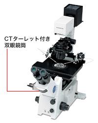 図9 心だし望遠鏡(CT)ターレット付き 双眼鏡筒
