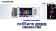 cellSens before using-tool bar and customrized tool bar